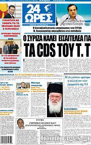 Εφημερίδα 24 Ώρες