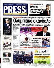 Εφημερίδα Press Time