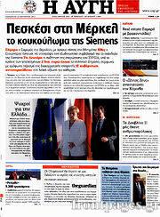 Εφημερίδα Αυγή