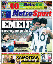 Εφημερίδα MetroSport