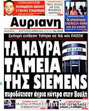 Εφημερίδα Αυριανή