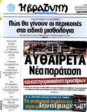 Εφημερίδα Βραδυνή