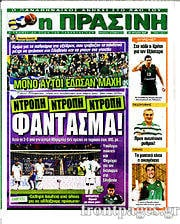 Εφημερίδα Η Πράσινη