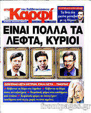 Εφημερίδα στο Καρφί