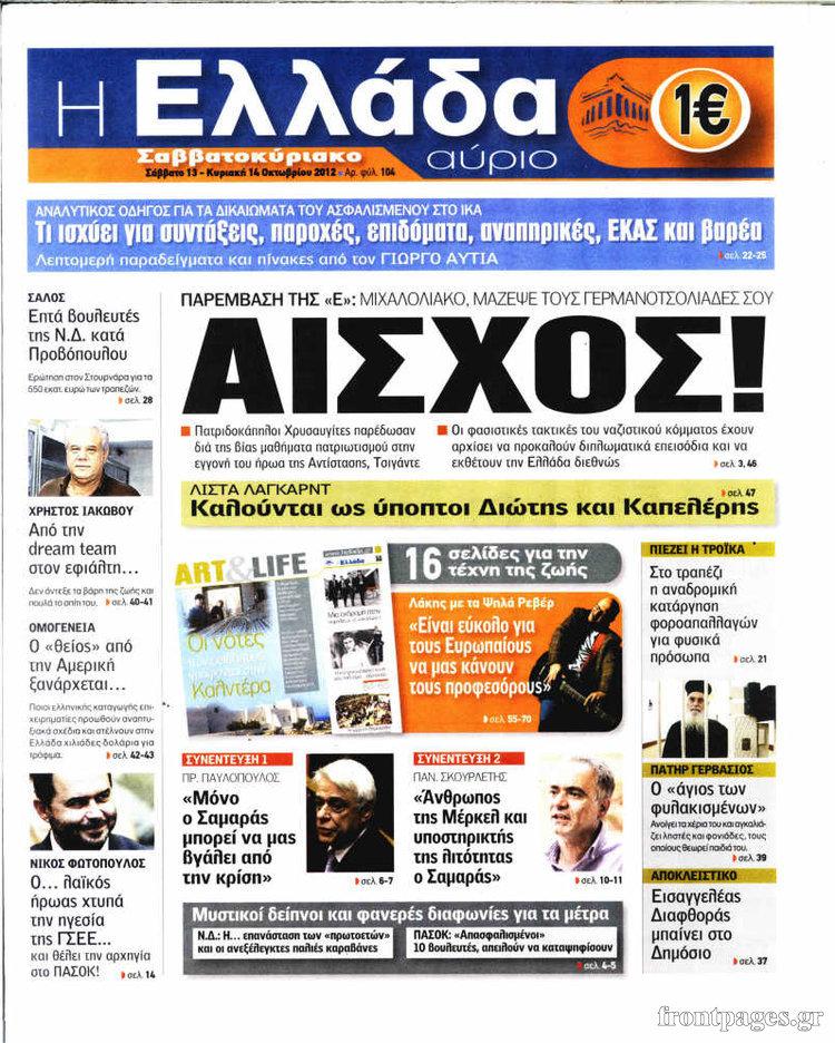 Η Ελλάδα Αύριο