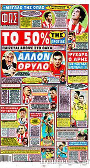Εφημερίδα Φως