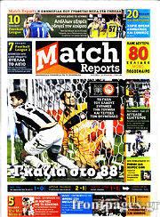Εφημερίδα Match Reports
