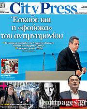Εφημερίδα City Press