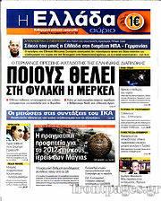 Εφημερίδα Η Ελλάδα Αύριο