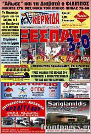 Εφημερίδα Κερκίδα