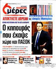Εφημερίδα 6 Μέρες