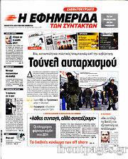 Εφημερίδα Η εφημερίδα των συντακτών