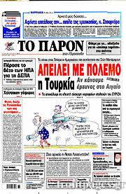 Εφημερίδα Το Παρόν