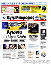 Εφημερίδα Αγγελιοφόρος