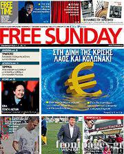 Εφημερίδα Free Sunday