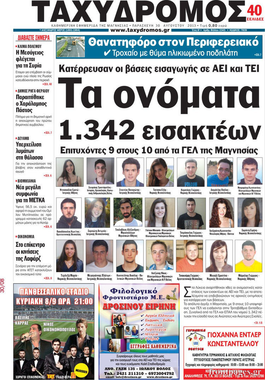 b5a8697413 Εφημερίδα Ταχυδρόμος - 30 8 2013