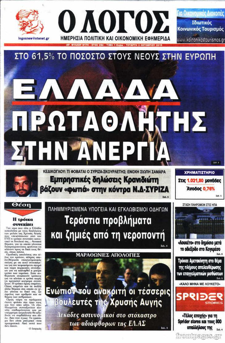 2225bbf305e Εφημερίδα Ο Λόγος - 2/10/2013
