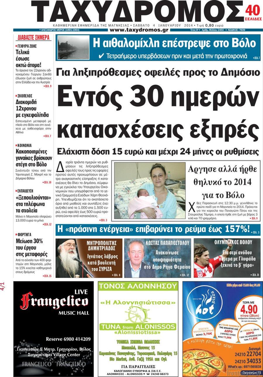 d083252786 Εφημερίδα Ταχυδρόμος - 4 1 2014
