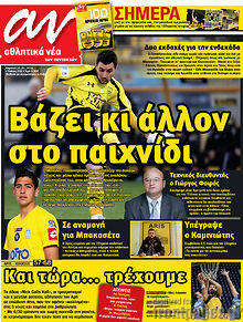 Εφημερίδα Αθλητικά Νέα των συντακτών