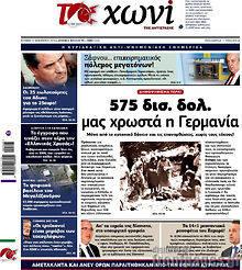 Εφημερίδα Το Χωνί