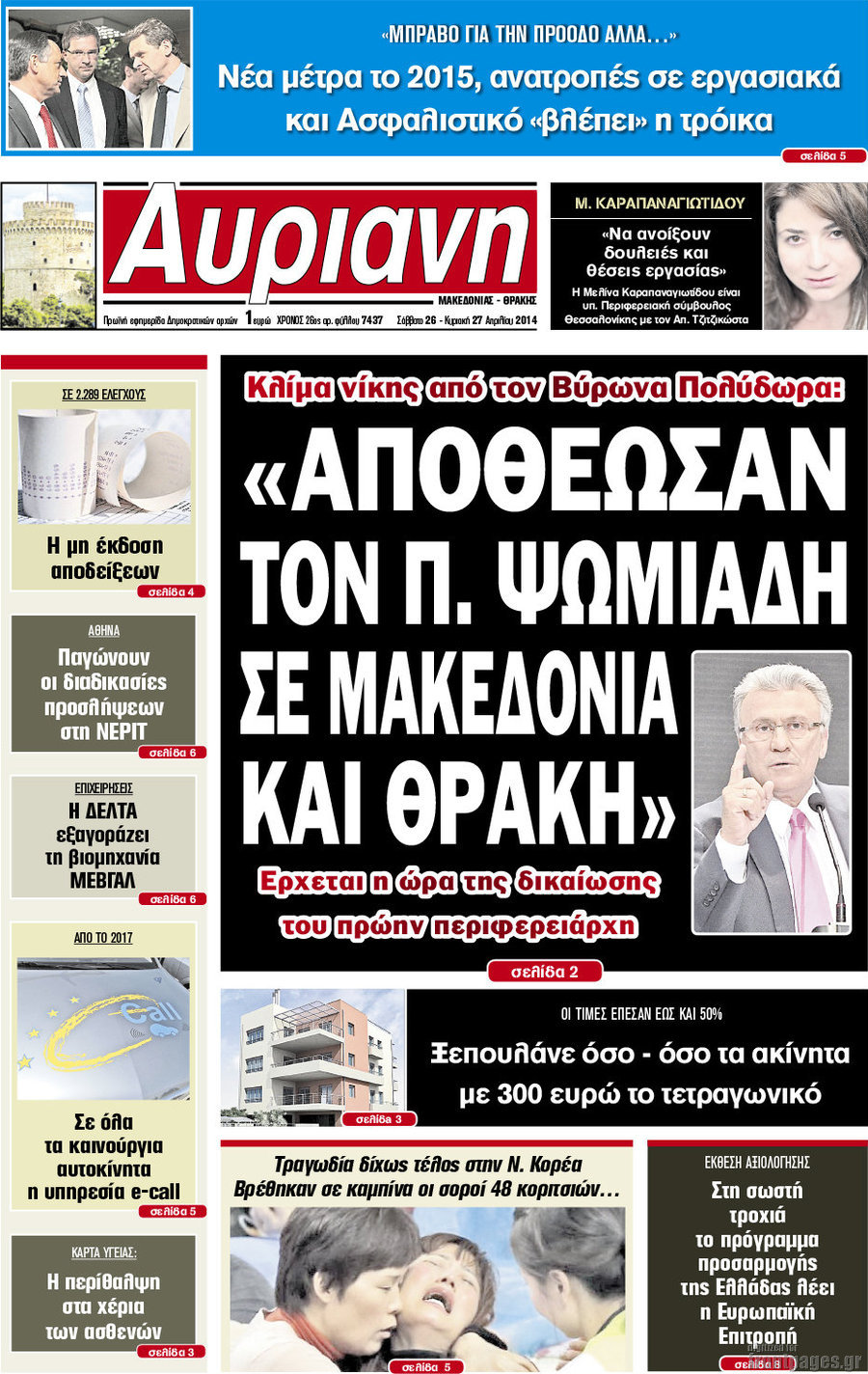 Αυριανή Μακεδονίας Θράκης