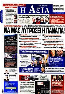 Εφημερίδα Η Αξία