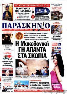Εφημερίδα Το Παρασκήνιο