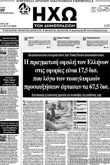 Εφημερίδα Ηχώ των Δημοπρασιών