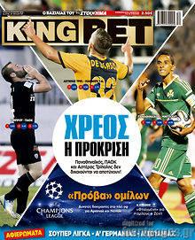 Εφημερίδα King Bet