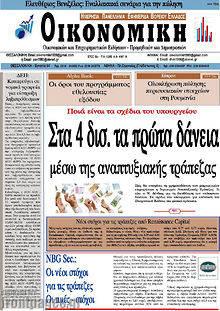 Εφημερίδα Οικονομική