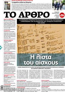 Εφημερίδα Άρθρο
