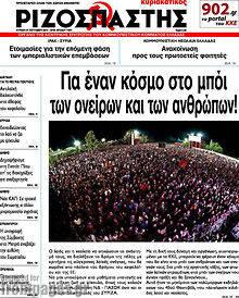 Εφημερίδα Ριζοσπάστης