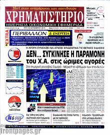 Εφημερίδα Χρηματιστήριο