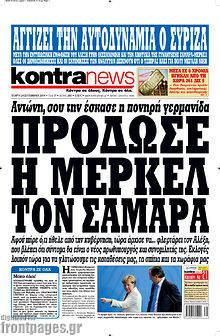 Εφημερίδα Kontra News