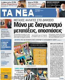 Εφημερίδα Τα Νέα