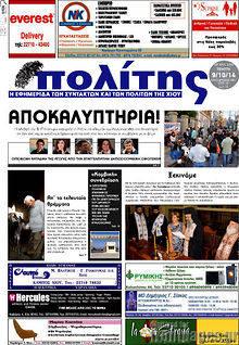 Εφημερίδα Ο Πολίτης