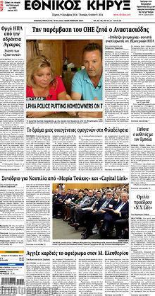 Εφημερίδα Εθνικός Κήρυξ