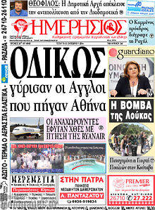 Εφημερίδα Ημερήσιος