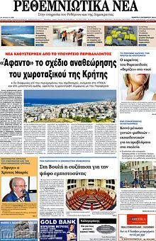 Εφημερίδα Ρεθεμνιώτικα Νέα