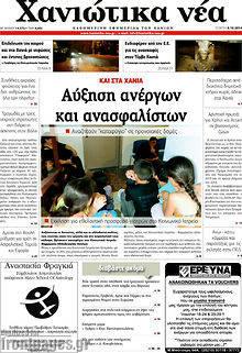 Εφημερίδα Χανιώτικα Νέα