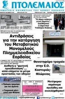 Εφημερίδα Πτολεμαίος