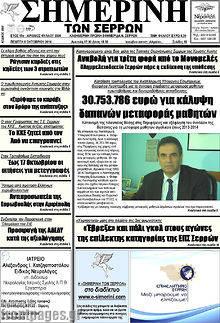 Εφημερίδα Σημερινή των Σερρών