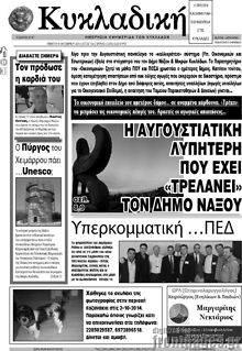 Εφημερίδα Κυκλαδική