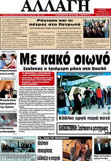 Εφημερίδα Αλλαγή