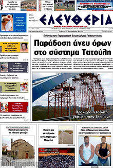 Εφημερίδα Ελευθερία