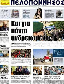Εφημερίδα Πελοπόννησος