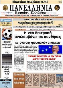 Εφημερίδα Πανελλήνια Β. Ελλάδος
