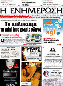 Εφημερίδα Η Ενημέρωση