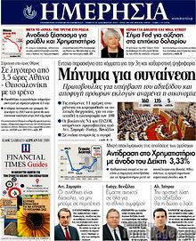 Εφημερίδα Ημερησία