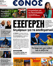 eordaia.com